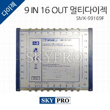[리퍼제품] 9 IN 16 OUT SMK-99169F