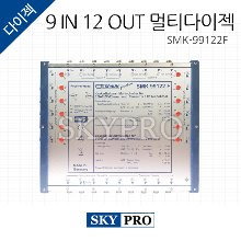 9 IN 12 OUT SMK-99122F